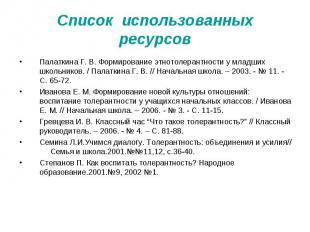 Палаткина Г. В. Формирование этнотолерантности у младших школьников. / Палаткина