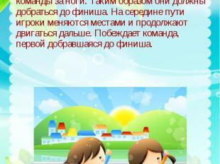 «Гонки на руках» «Гонки на руках» В игре принимает участие четное количество дет