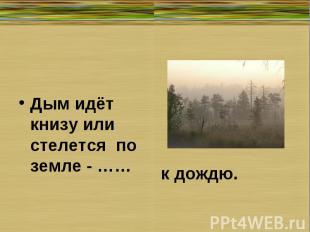 Дым идёт книзу или стелется по земле - ……