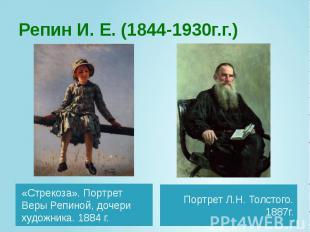 Репин И. Е. (1844-1930г.г.) «Стрекоза». Портрет Веры Репиной, дочери художника.