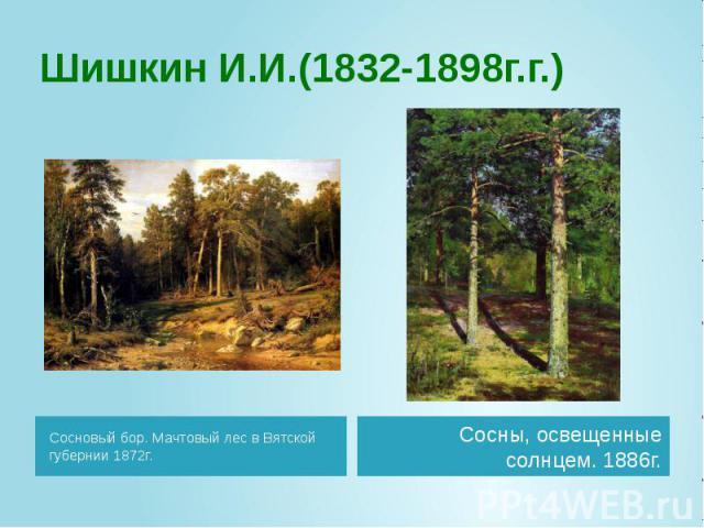 Шишкин И.И.(1832-1898г.г.) Сосновый бор. Мачтовый лес в Вятской губернии 1872г.