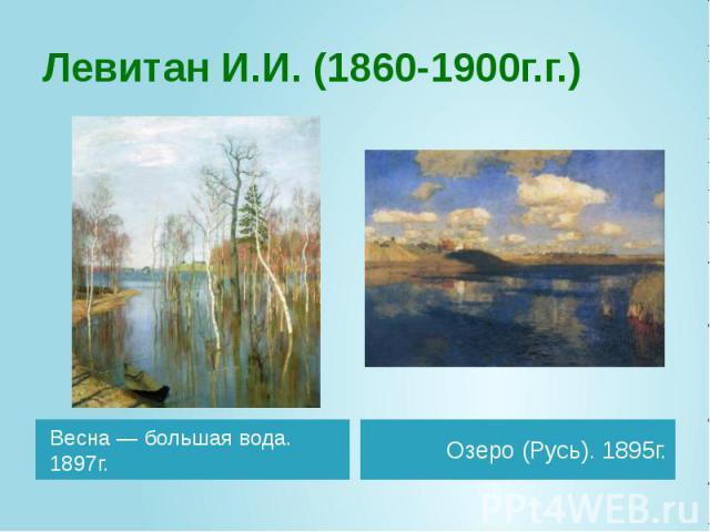Левитан И.И. (1860-1900г.г.) Весна — большая вода. 1897г.