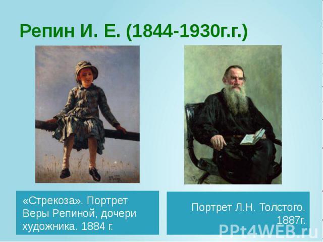 Репин И. Е. (1844-1930г.г.) «Стрекоза». Портрет Веры Репиной, дочери художника. 1884 г.