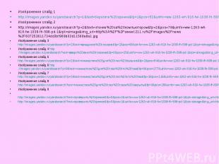 Изображение слайд 1 Изображение слайд 1 http://images.yandex.ru/yandsearch?p=1&a