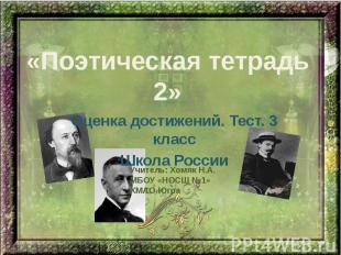 «Поэтическая тетрадь 2» Оценка достижений. Тест. 3 класс Школа России