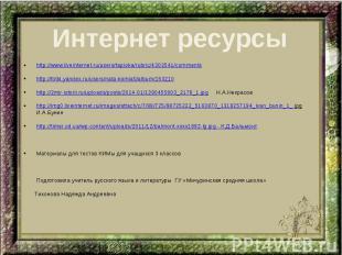 Интернет ресурсы http://www.liveinternet.ru/users/tapioka/rubric/4303541/comment