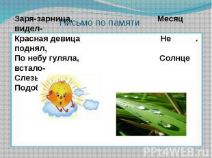 Письмо по памяти Заря-зарница, Месяц видел- Красная девица Не поднял, По небу гу