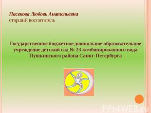 Пасекова Любовь Анатольевна старший воспитатель Государственное бюджетное дошкол
