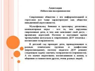 Аннотация Педагогика толерантности Современное общество с его информатизацией и