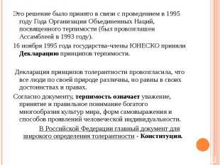 Это решение было принято в связи с проведением в 1995 году Года Организации Объе