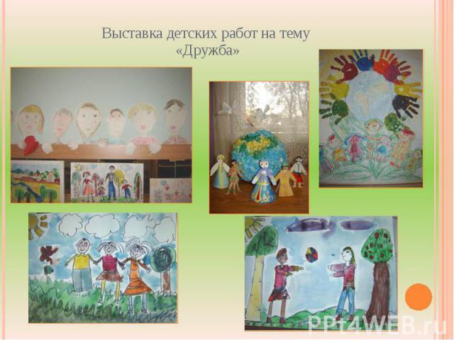 Выставка детских работ на тему «Дружба»
