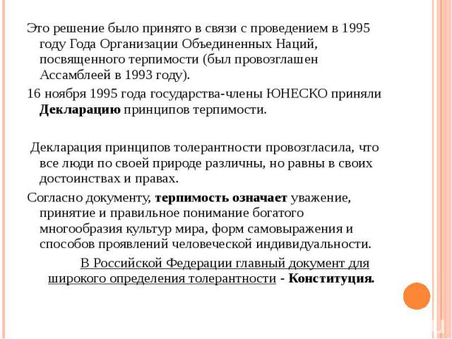 Это решение было принято в связи с проведением в 1995 году Года Организации Объединенных Наций, посвященного терпимости (был провозглашен Ассамблеей в 1993 году). Это решение было принято в связи с проведением в 1995 году Года Организации Объединенн…