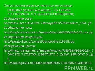 Список использованных печатных источников: Список использованных печатных источн