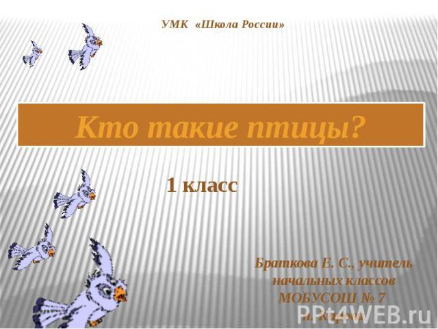 1 класс Браткова Е. С., учитель начальных классов МОБУСОШ № 7 п. Кирова