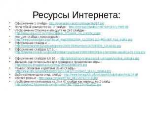 Ресурсы Интернета: Оформление 1 слайда - http://vseramki.narod.ru/Image/Big/17.j
