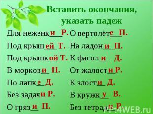 Для неженк___ Для неженк___ Под крыш___ Под крышк__ В морков__ По лапк__ Без зад