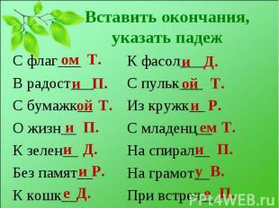 С флаг___ С флаг___ В радост___ С бумажк__ О жизн__ К зелен__ Без памят__ К кошк