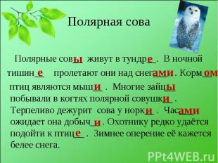 Полярные сов__ живут в тундр__. В ночной Полярные сов__ живут в тундр__. В ночно
