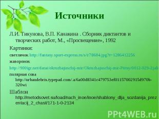 Л.И. Тикунова, В.П. Канакина . Сборник диктантов и творческих работ, М., «Просве