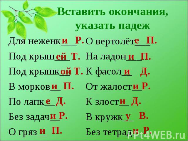 Для неженк___ Для неженк___ Под крыш___ Под крышк__ В морков__ По лапк__ Без задач__ О гряз__