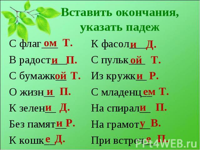 С флаг___ С флаг___ В радост___ С бумажк__ О жизн__ К зелен__ Без памят__ К кошк__