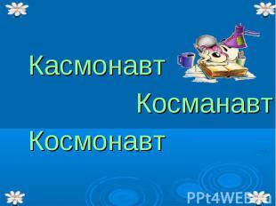 Касмонавт Касмонавт Косманавт Космонавт