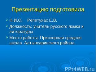 Ф.И.О. Репетухас Е.В. Ф.И.О. Репетухас Е.В. Должность: учитель русского языка и