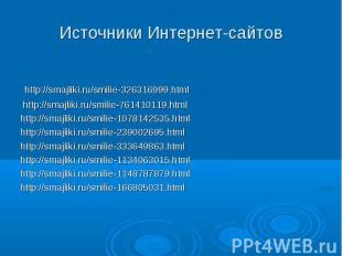 http://smajliki.ru/smilie-326316999.html http://smajliki.ru/smilie-7614101