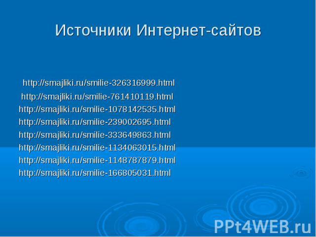 http://smajliki.ru/smilie-326316999.html http://smajliki.ru/smilie-761410119.html http://smajliki.ru/smilie-1078142535.html http://smajliki.ru/smilie-239002695.html http://smajliki.ru/smilie-333649863.html http://smajliki.ru/smilie-1134063015.…