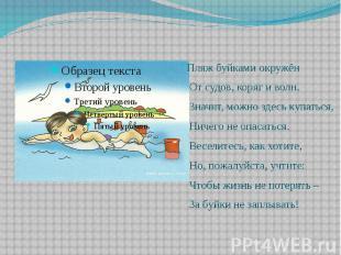 Пляж буйками окружён Пляж буйками окружён От судов, коряг и волн. Значит, можно