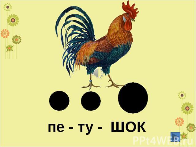 пе - ту - ШОК