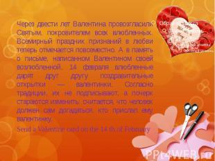 Через двести лет Валентина провозгласили Святым, покровителем всех влюбленных. В