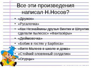 «Дружок» «Дружок» «Русалочка» «Как Незнайкины друзья Винтик и Шпунтик сделали пы