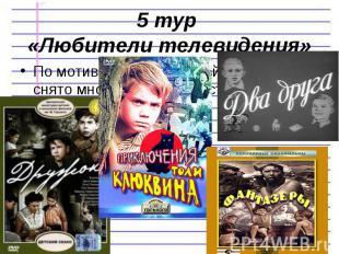 По мотивам произведений Н. Носова снято множество художественных фильмов . Назов