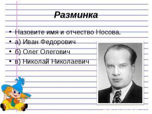 Назовите имя и отчество Носова. Назовите имя и отчество Носова. а) Иван Федорови