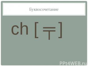 Буквосочетание ch [ ʧ ]
