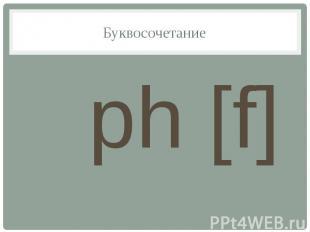Буквосочетание ph [f]