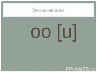 Буквосочетание oo [u]