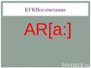 БУКВосочетание AR[a:]