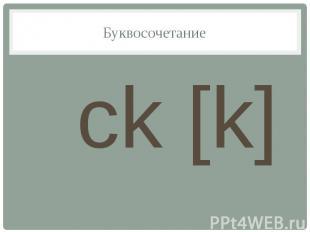 Буквосочетание ck [k]