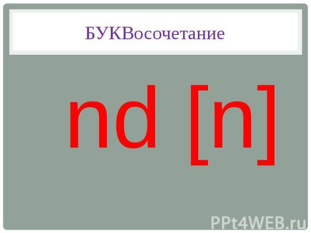БУКВосочетание nd [n]