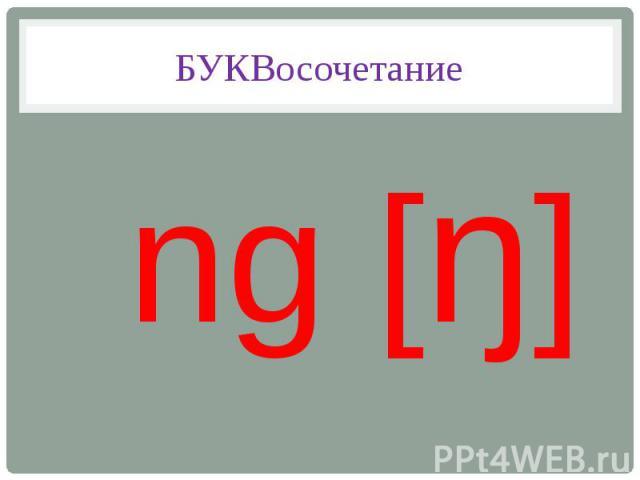 БУКВосочетание ng [ŋ]