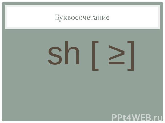 Буквосочетание sh [ ʃ ]