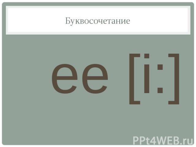 Буквосочетание ee [i:]