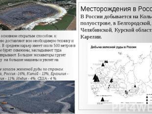 Месторождения в России Месторождения в России В России добывается на Кольском по