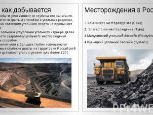 Где и как добывается Где и как добывается Способы добычи угля зависят от глубины