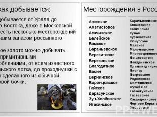 Где и как добывается: Где и как добывается: Золото добывается от Урала до Дальне
