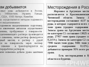 Где и как добываются Где и как добываются Урановые руды добываются в России, Каз