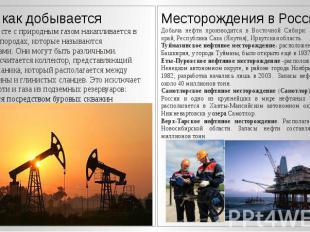 Месторождения в России Месторождения в России Добыча нефти производится в Восточ