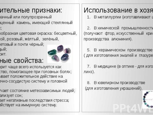 Отличительные признаки: Отличительные признаки: прозрачный или полупрозрачный драгоценный камень, имеющий стеклянный блеск; разнообразная цветовая окраска: бесцветный, голубой, розовый, жёлтый, зелёный, фиолетовый и почти чёрный; твёрдый; не горит. …